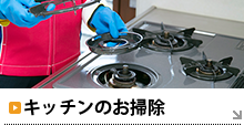 キッチンのお掃除
